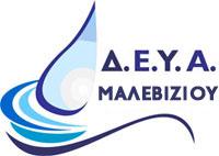 Δημοτική Επιχείρηση Ύδρευσης Αποχέτευσης Μαλεβιζίου